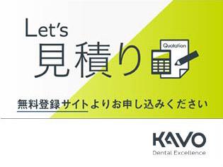 KaVo 製品に関する見積り問合せページのご案内