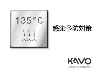 KaVoの衛生管理 KaVoの感染予防対策