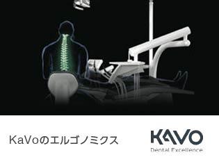 KaVo のエルゴノミクス