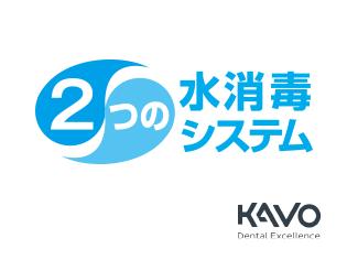 2つの KaVo 水消毒システム
