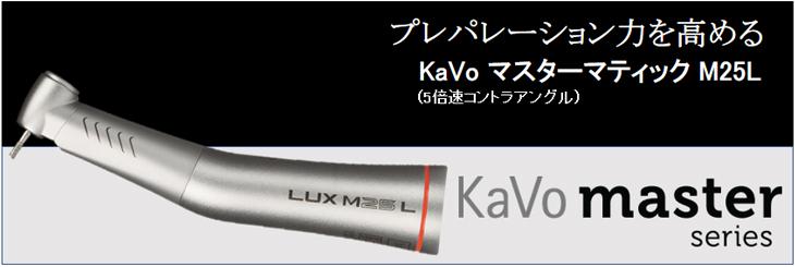 KaVo マスターマティック LUX M25L/M05L ミニ