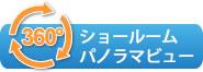 東京ショールームパノラマビュー