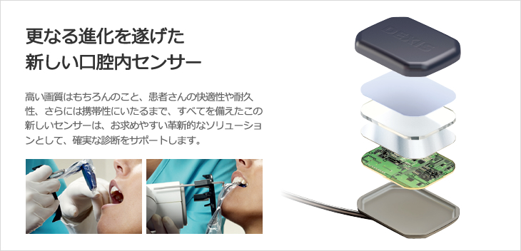 口腔内センサー