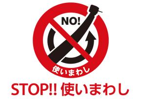 STOP!!使いまわし
