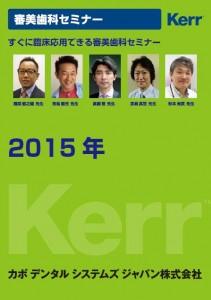 2015_Kerr_seminar