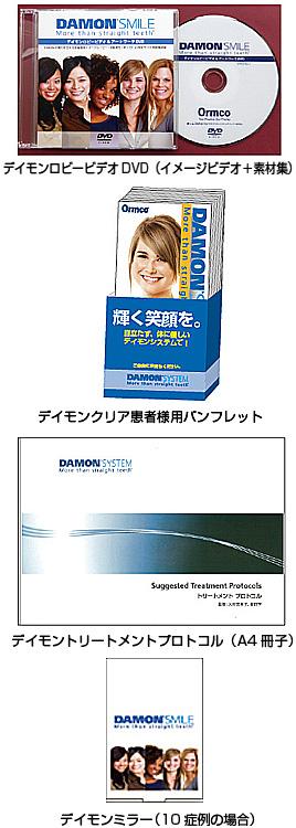 damon_system