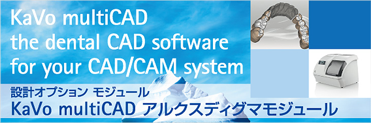 KaVo multiCAD アルクスディグマモジュール