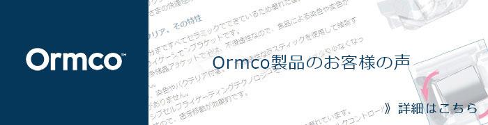 voiceBannerOrmco2