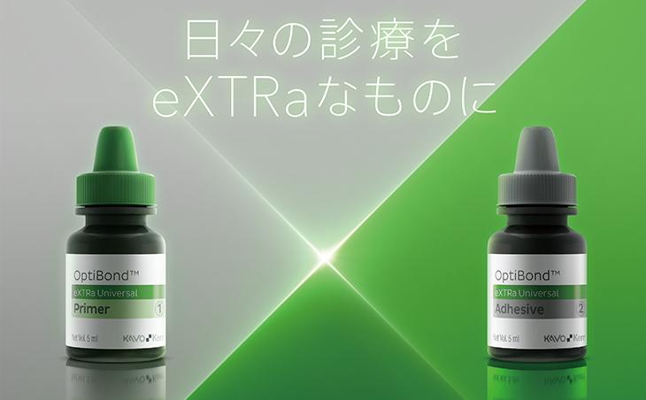 OptiBond™ eXTRa