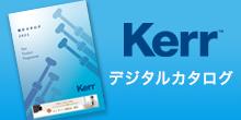 Kerr デジタル製品カタログ